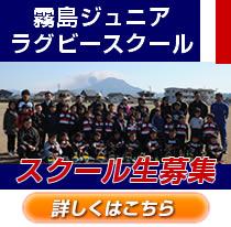 霧島ジュニアラグビースクール スクール生募集